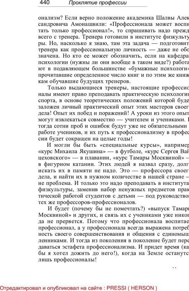 PDF. Проклятие профессии. Бытие и сознание практического психолога. Загайнов Р. М. Страница 442. Читать онлайн