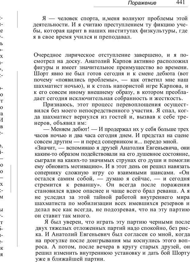 PDF. Проклятие профессии. Бытие и сознание практического психолога. Загайнов Р. М. Страница 443. Читать онлайн