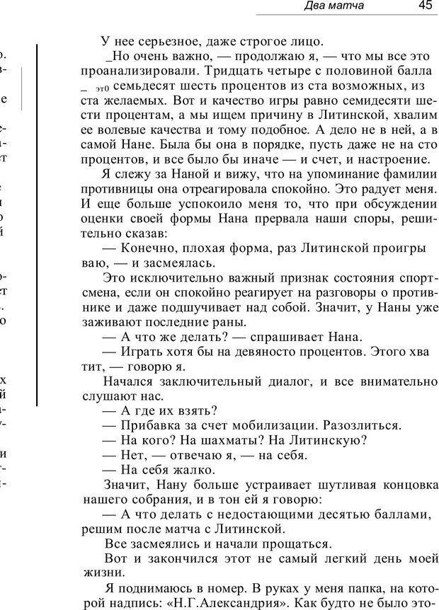 PDF. Проклятие профессии. Бытие и сознание практического психолога. Загайнов Р. М. Страница 45. Читать онлайн