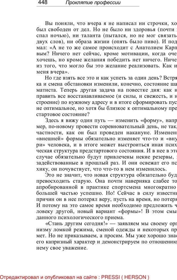 PDF. Проклятие профессии. Бытие и сознание практического психолога. Загайнов Р. М. Страница 450. Читать онлайн