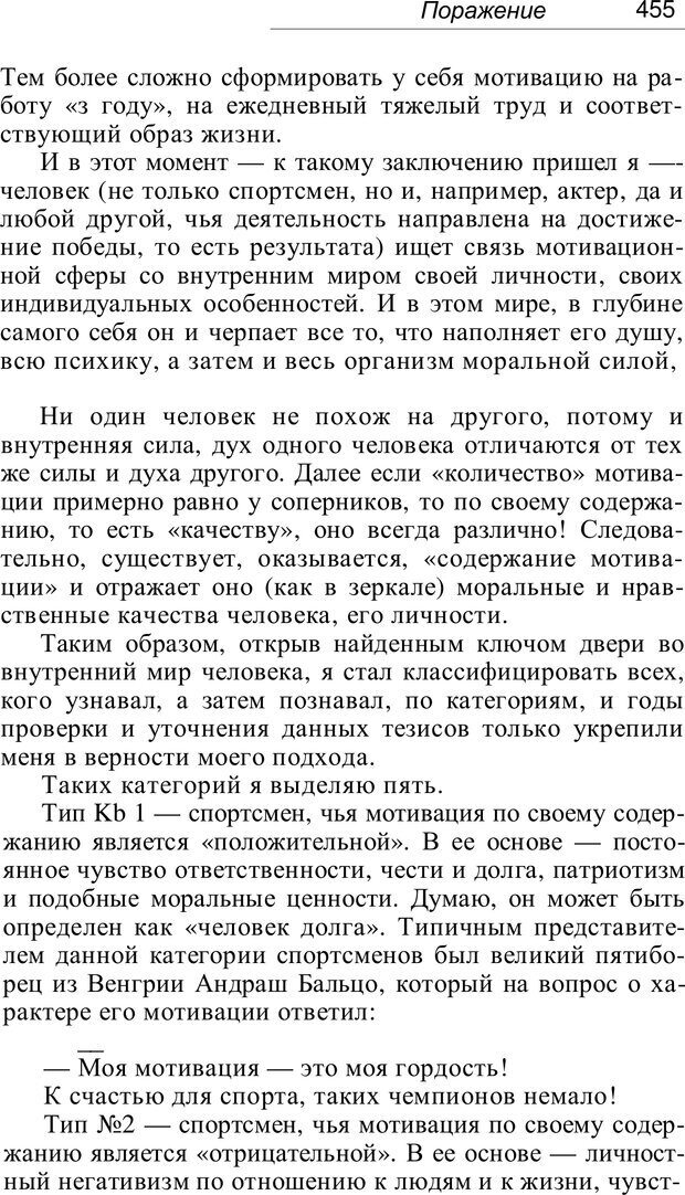 PDF. Проклятие профессии. Бытие и сознание практического психолога. Загайнов Р. М. Страница 457. Читать онлайн