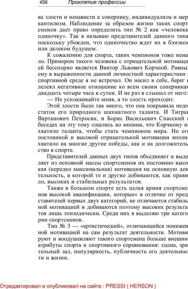 PDF. Проклятие профессии. Бытие и сознание практического психолога. Загайнов Р. М. Страница 458. Читать онлайн