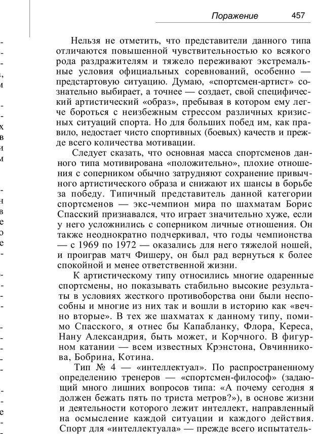 PDF. Проклятие профессии. Бытие и сознание практического психолога. Загайнов Р. М. Страница 459. Читать онлайн