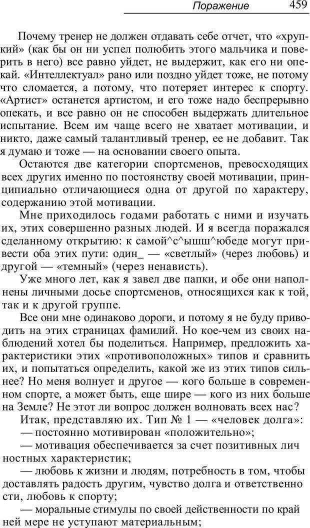 PDF. Проклятие профессии. Бытие и сознание практического психолога. Загайнов Р. М. Страница 461. Читать онлайн