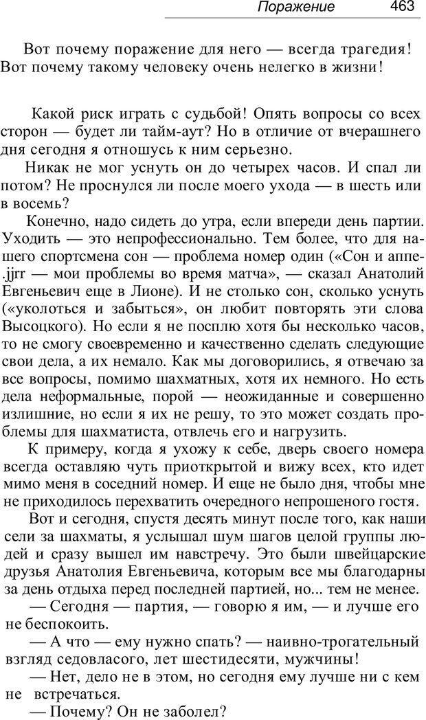 PDF. Проклятие профессии. Бытие и сознание практического психолога. Загайнов Р. М. Страница 465. Читать онлайн