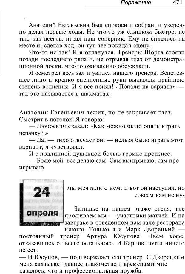 PDF. Проклятие профессии. Бытие и сознание практического психолога. Загайнов Р. М. Страница 473. Читать онлайн