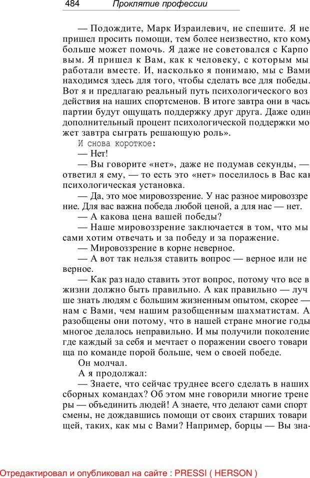 PDF. Проклятие профессии. Бытие и сознание практического психолога. Загайнов Р. М. Страница 486. Читать онлайн