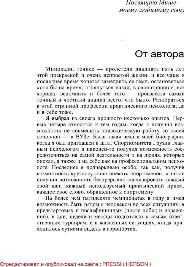 PDF. Проклятие профессии. Бытие и сознание практического психолога. Загайнов Р. М. Страница 5. Читать онлайн