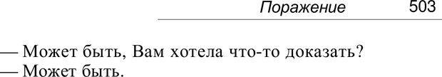 PDF. Проклятие профессии. Бытие и сознание практического психолога. Загайнов Р. М. Страница 505. Читать онлайн