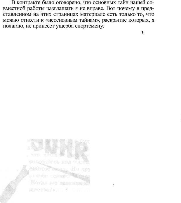 PDF. Проклятие профессии. Бытие и сознание практического психолога. Загайнов Р. М. Страница 519. Читать онлайн