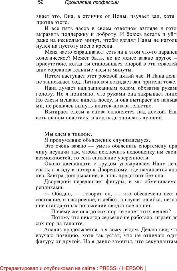 PDF. Проклятие профессии. Бытие и сознание практического психолога. Загайнов Р. М. Страница 52. Читать онлайн