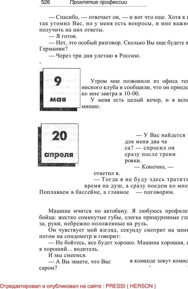 PDF. Проклятие профессии. Бытие и сознание практического психолога. Загайнов Р. М. Страница 529. Читать онлайн