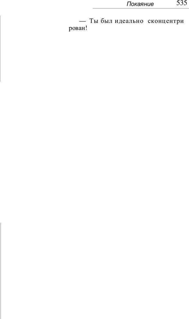 PDF. Проклятие профессии. Бытие и сознание практического психолога. Загайнов Р. М. Страница 539. Читать онлайн