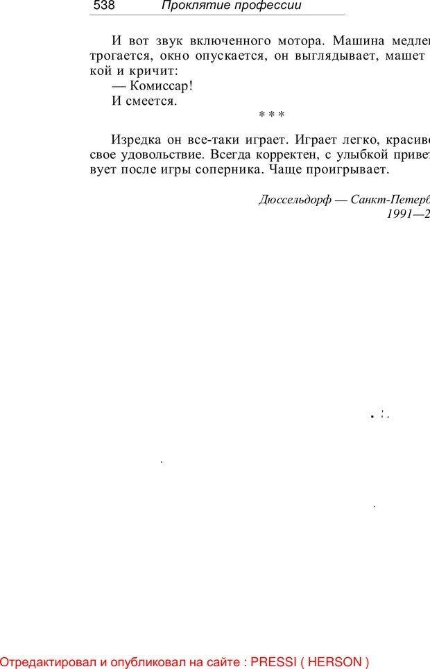 PDF. Проклятие профессии. Бытие и сознание практического психолога. Загайнов Р. М. Страница 543. Читать онлайн