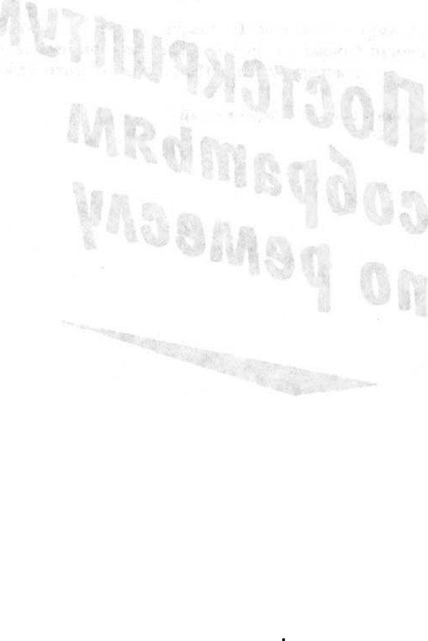 PDF. Проклятие профессии. Бытие и сознание практического психолога. Загайнов Р. М. Страница 545. Читать онлайн