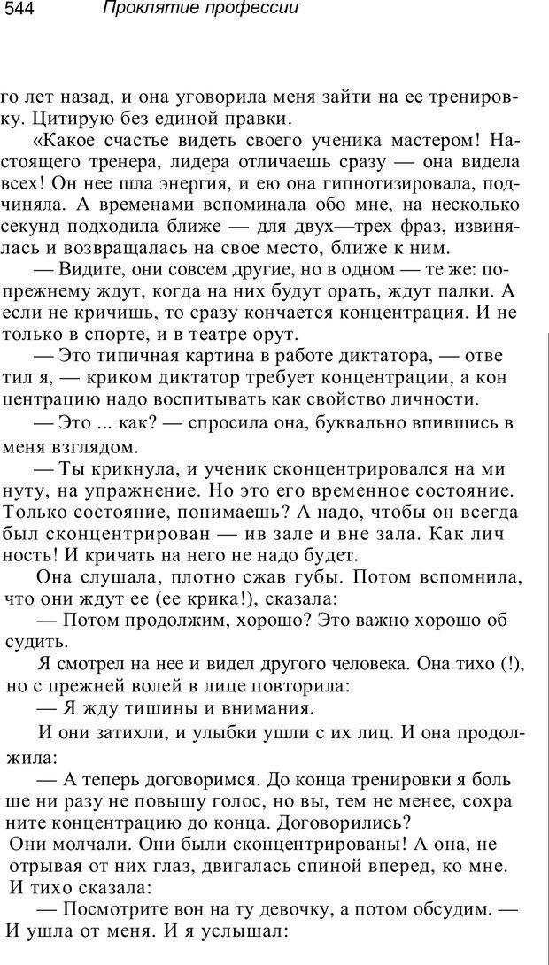 PDF. Проклятие профессии. Бытие и сознание практического психолога. Загайнов Р. М. Страница 549. Читать онлайн