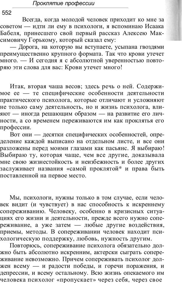 PDF. Проклятие профессии. Бытие и сознание практического психолога. Загайнов Р. М. Страница 557. Читать онлайн