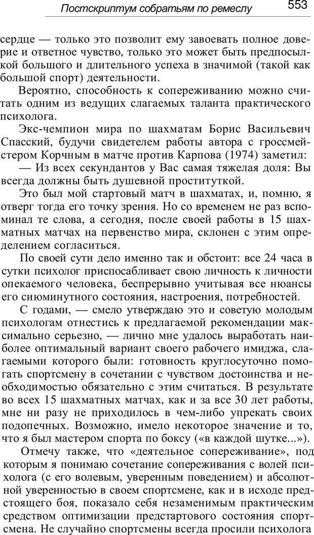 PDF. Проклятие профессии. Бытие и сознание практического психолога. Загайнов Р. М. Страница 558. Читать онлайн