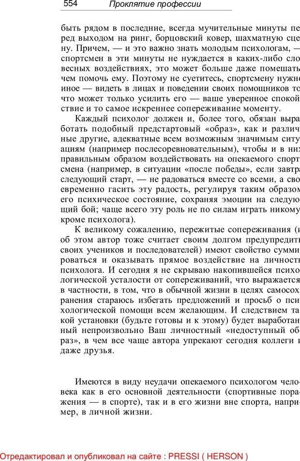 PDF. Проклятие профессии. Бытие и сознание практического психолога. Загайнов Р. М. Страница 559. Читать онлайн