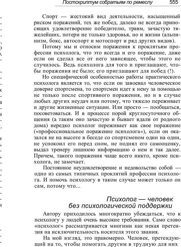 PDF. Проклятие профессии. Бытие и сознание практического психолога. Загайнов Р. М. Страница 560. Читать онлайн