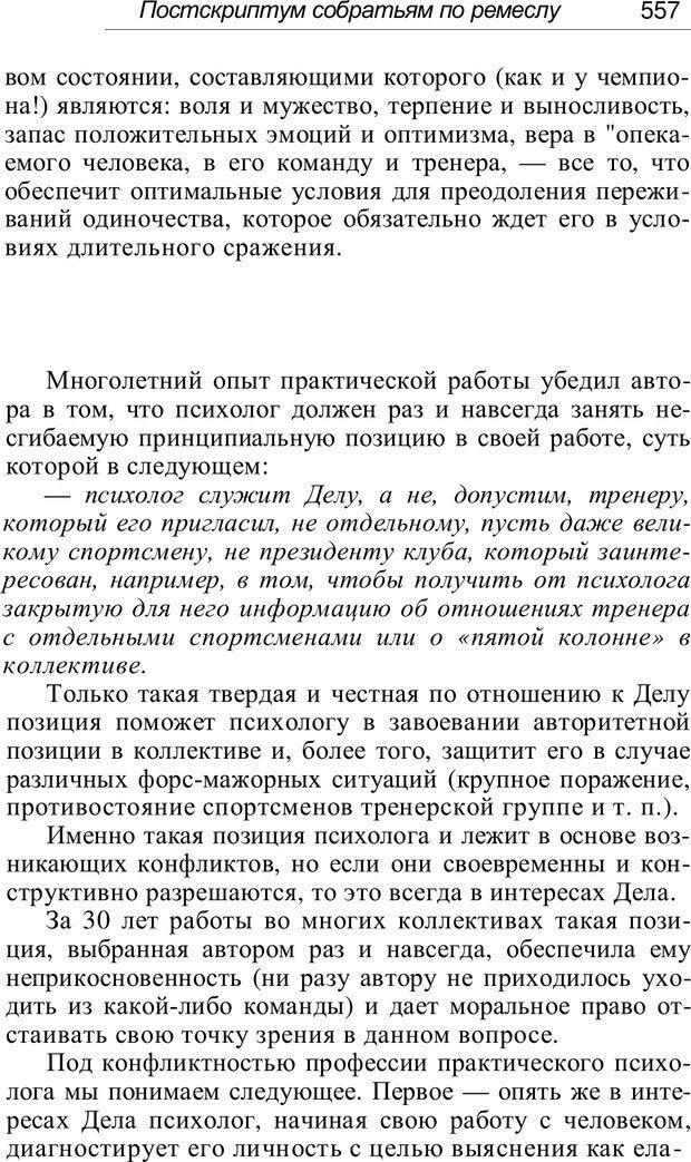 PDF. Проклятие профессии. Бытие и сознание практического психолога. Загайнов Р. М. Страница 562. Читать онлайн