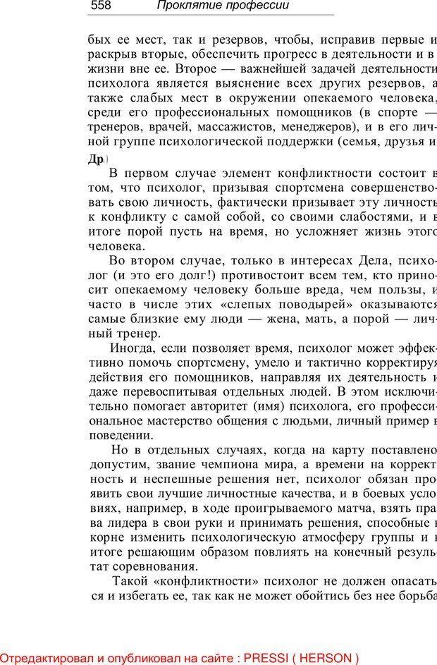 PDF. Проклятие профессии. Бытие и сознание практического психолога. Загайнов Р. М. Страница 563. Читать онлайн