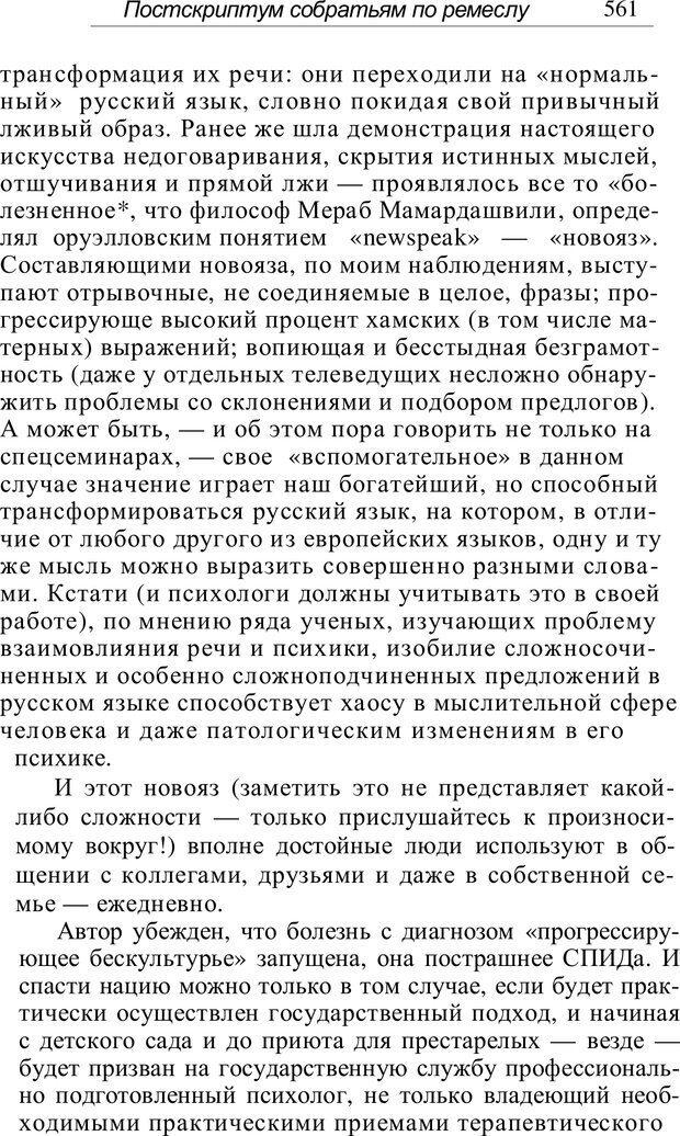 PDF. Проклятие профессии. Бытие и сознание практического психолога. Загайнов Р. М. Страница 566. Читать онлайн
