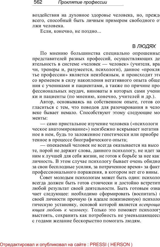 PDF. Проклятие профессии. Бытие и сознание практического психолога. Загайнов Р. М. Страница 567. Читать онлайн