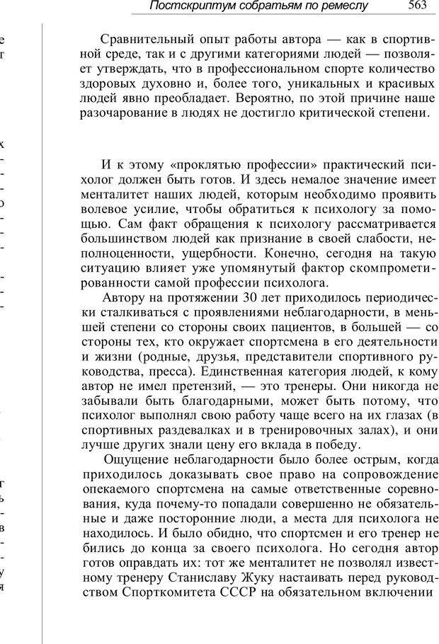 PDF. Проклятие профессии. Бытие и сознание практического психолога. Загайнов Р. М. Страница 568. Читать онлайн
