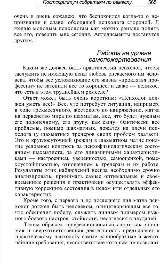 PDF. Проклятие профессии. Бытие и сознание практического психолога. Загайнов Р. М. Страница 570. Читать онлайн