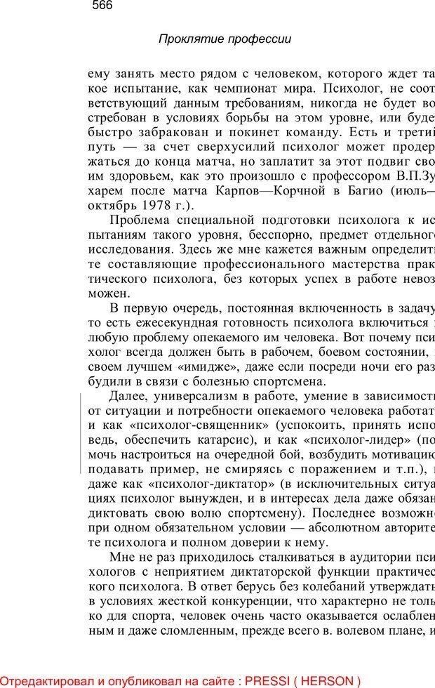 PDF. Проклятие профессии. Бытие и сознание практического психолога. Загайнов Р. М. Страница 571. Читать онлайн