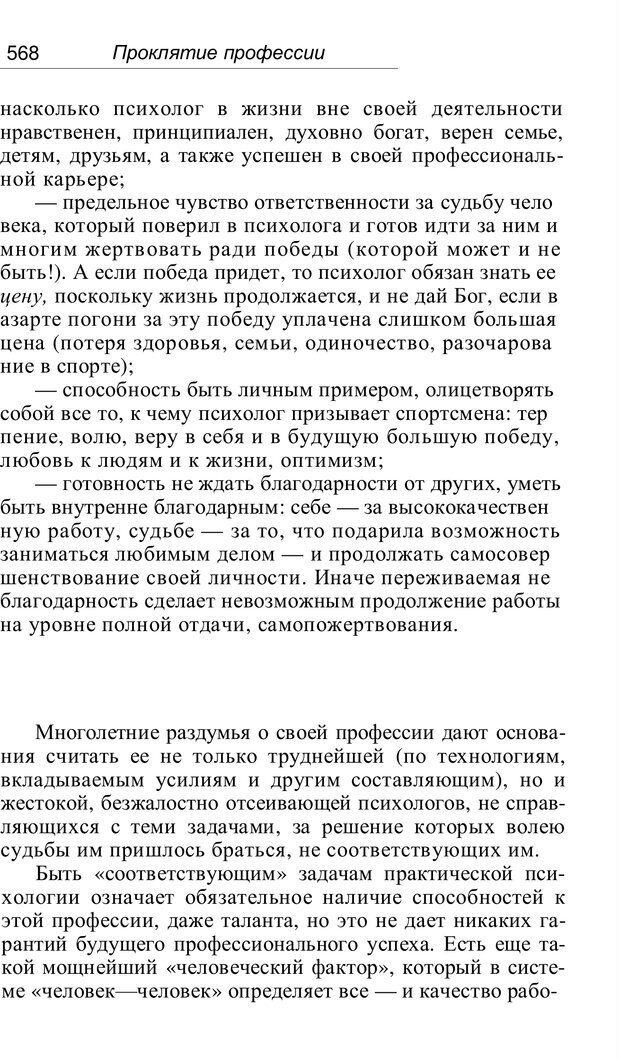 PDF. Проклятие профессии. Бытие и сознание практического психолога. Загайнов Р. М. Страница 573. Читать онлайн