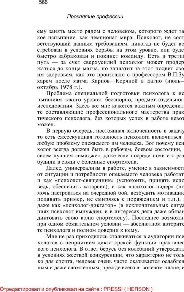 PDF. Проклятие профессии. Бытие и сознание практического психолога. Загайнов Р. М. Страница 577. Читать онлайн