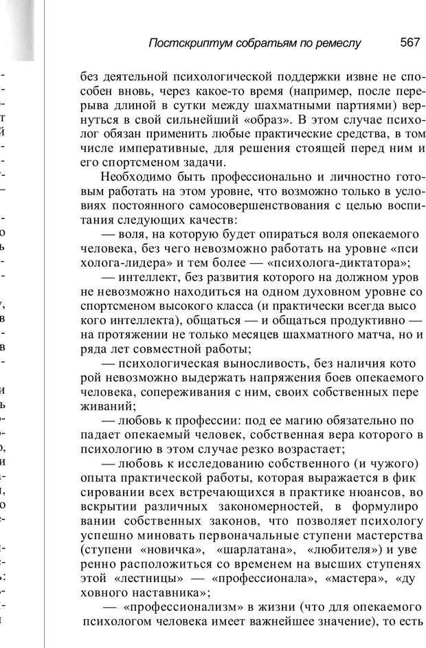 PDF. Проклятие профессии. Бытие и сознание практического психолога. Загайнов Р. М. Страница 578. Читать онлайн