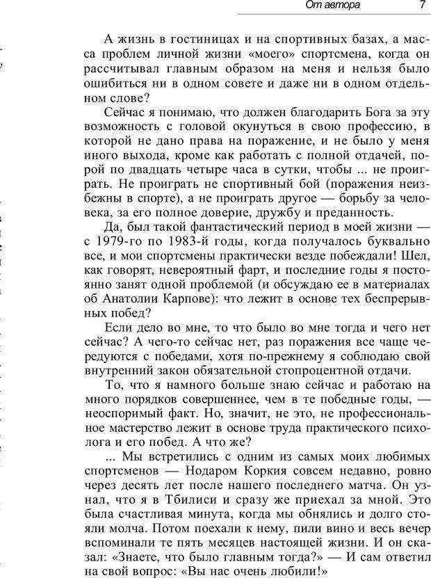 PDF. Проклятие профессии. Бытие и сознание практического психолога. Загайнов Р. М. Страница 6. Читать онлайн