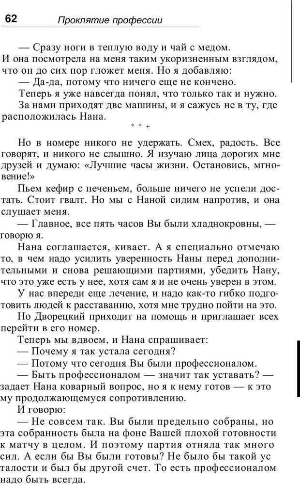 PDF. Проклятие профессии. Бытие и сознание практического психолога. Загайнов Р. М. Страница 62. Читать онлайн