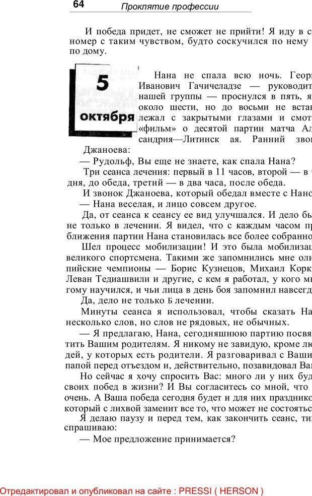 PDF. Проклятие профессии. Бытие и сознание практического психолога. Загайнов Р. М. Страница 64. Читать онлайн