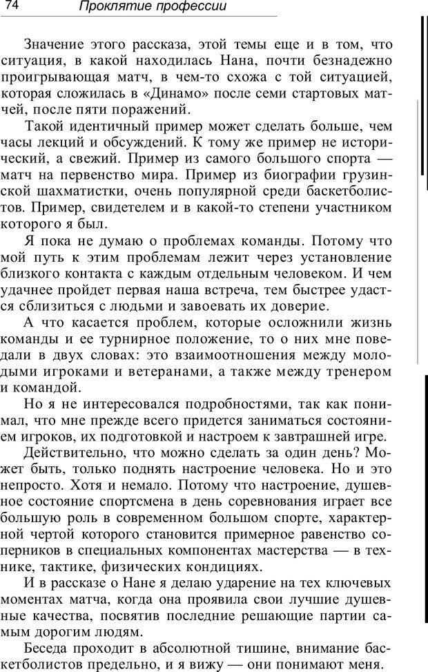 PDF. Проклятие профессии. Бытие и сознание практического психолога. Загайнов Р. М. Страница 74. Читать онлайн