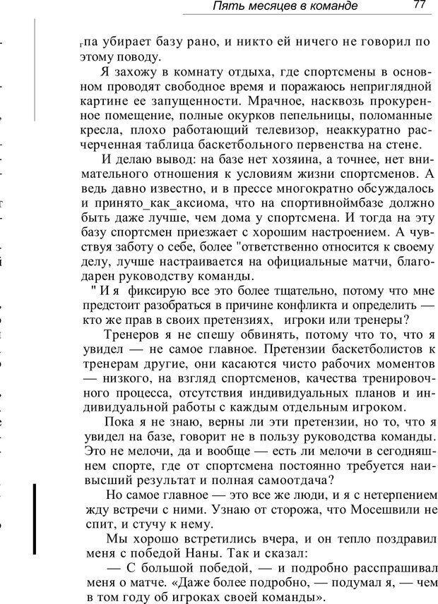 PDF. Проклятие профессии. Бытие и сознание практического психолога. Загайнов Р. М. Страница 77. Читать онлайн