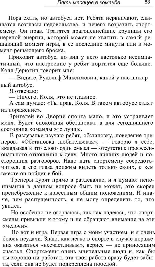 PDF. Проклятие профессии. Бытие и сознание практического психолога. Загайнов Р. М. Страница 83. Читать онлайн