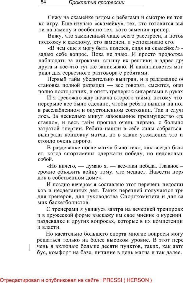 PDF. Проклятие профессии. Бытие и сознание практического психолога. Загайнов Р. М. Страница 84. Читать онлайн