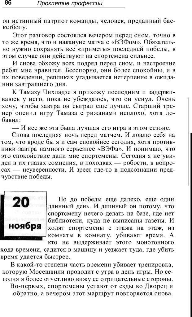 PDF. Проклятие профессии. Бытие и сознание практического психолога. Загайнов Р. М. Страница 86. Читать онлайн