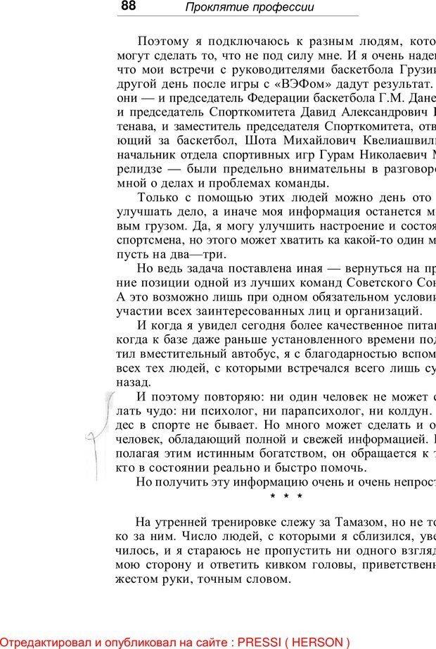 PDF. Проклятие профессии. Бытие и сознание практического психолога. Загайнов Р. М. Страница 88. Читать онлайн