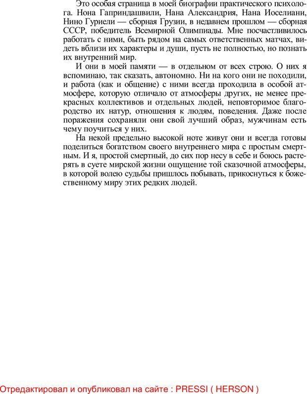 PDF. Проклятие профессии. Бытие и сознание практического психолога. Загайнов Р. М. Страница 9. Читать онлайн