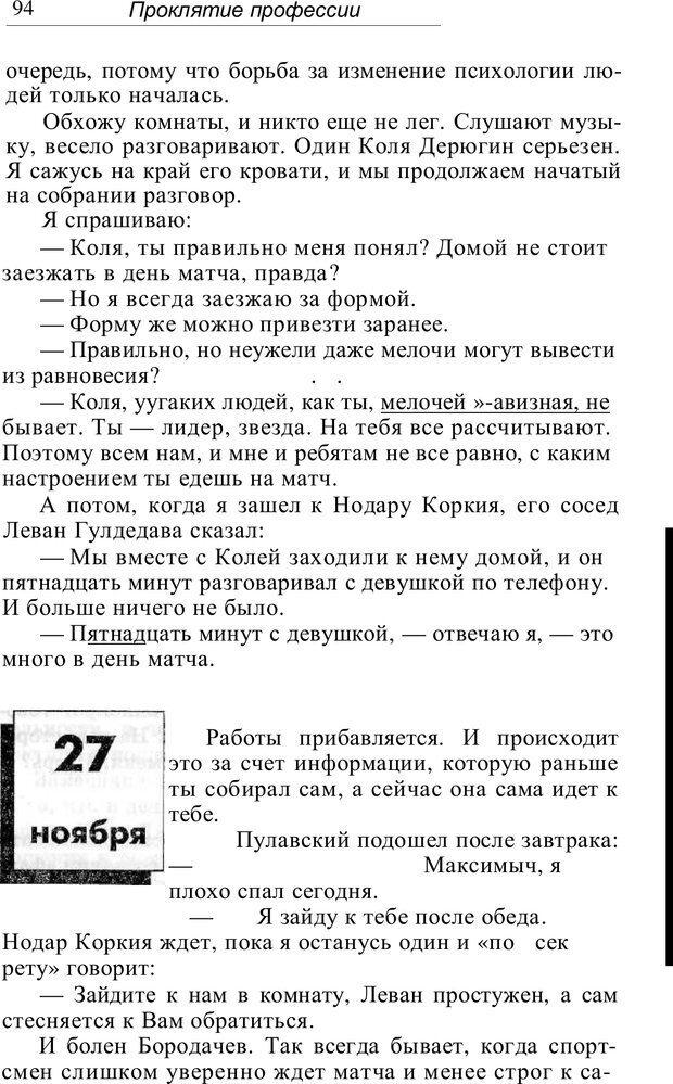 PDF. Проклятие профессии. Бытие и сознание практического психолога. Загайнов Р. М. Страница 94. Читать онлайн