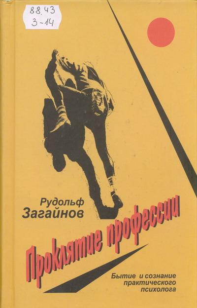 """Обложка книги """"Проклятие профессии. Бытие и сознание практического психолога"""""""