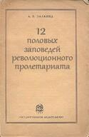 Двенадцать половых заповедей революционного пролетариата, Залкинд Арон