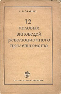"""Обложка книги """"Двенадцать половых заповедей революционного пролетариата"""""""
