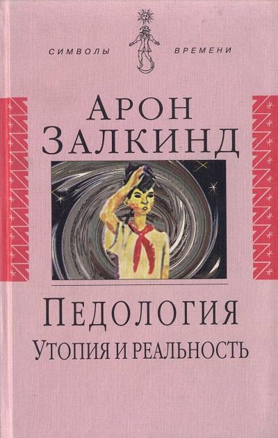 """Обложка книги """"Педология: Утопия и реальность"""""""