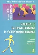 "Обложка книги ""Работа с возражениями и сопротивлениями"""